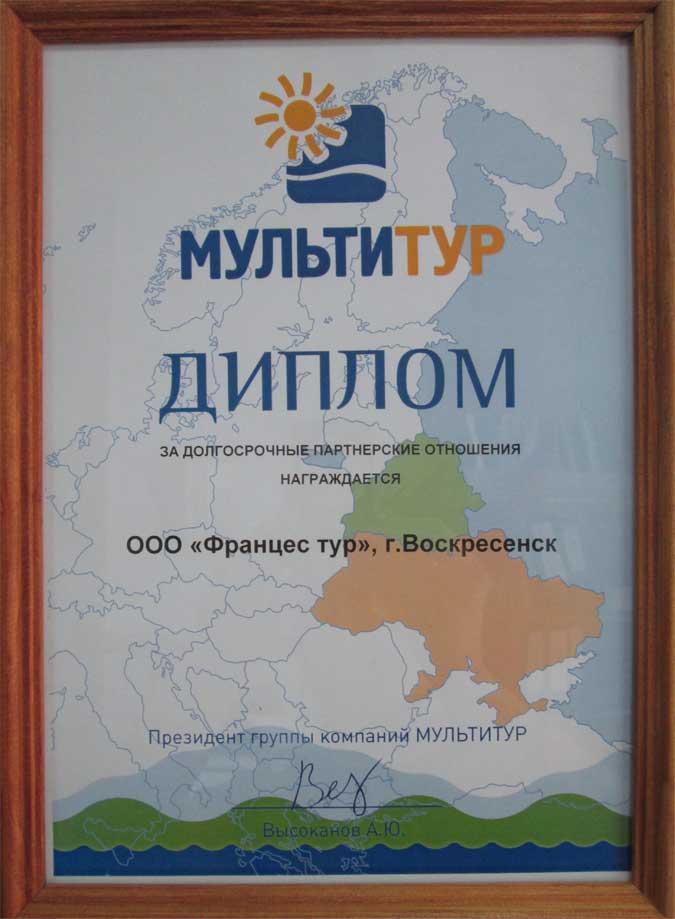 Диплом от туроператора МУЛЬТИТУР